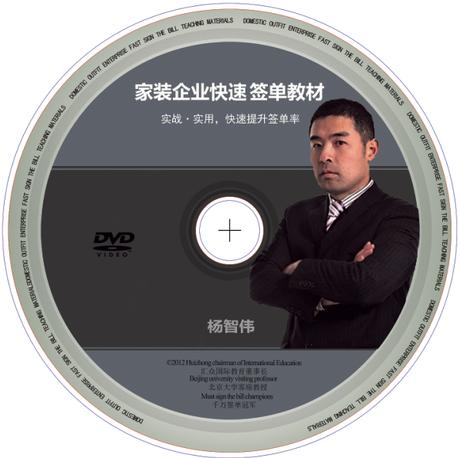杨智伟千万签单宝典 室内设计师签单培训教材